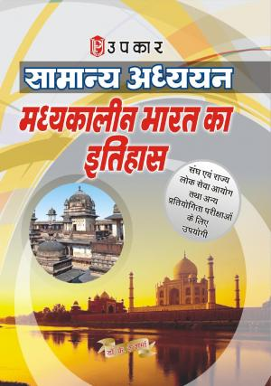 Samanya Adhyayan Madhyakaalin Bharat Ka Itihaas - Read on ipad, iphone, smart phone and tablets