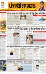 Doaba   : Punjabi jagran News : 28th February 2015 - Read on ipad, iphone, smart phone and tablets.