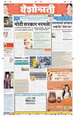 28th Feb Chandrapur - Read on ipad, iphone, smart phone and tablets.