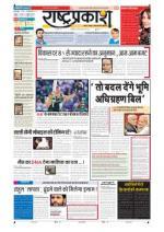 28th Feb Rashtraprakash - Read on ipad, iphone, smart phone and tablets.