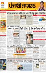 Jalandhar   : Punjabi jagran News : 28th February 2015 - Read on ipad, iphone, smart phone and tablets.