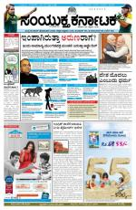 February 28, 2015, Hubli - Read on ipad, iphone, smart phone and tablets.