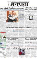 Jansatta, Hindi, 28/02/2015 - Read on ipad, iphone, smart phone and tablets.