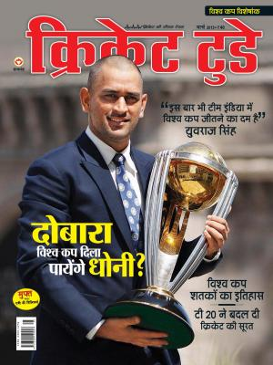 Cricket Today - Hindi - Read on ipad, iphone, smart phone and tablets.