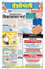 1st Mar Buldhana - Read on ipad, iphone, smart phone and tablets.