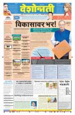 Hingoli Parbhani - Read on ipad, iphone, smart phone and tablets