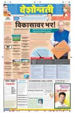 1st Mar Nanded - Read on ipad, iphone, smart phone and tablets.