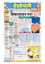 1st Mar Chandrapur - Read on ipad, iphone, smart phone and tablets.
