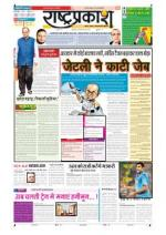 1st Mar Rashtraprakash - Read on ipad, iphone, smart phone and tablets.