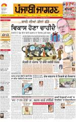 Jalandhar : Punjabi jagran News : 01st March 2015 - Read on ipad, iphone, smart phone and tablets.