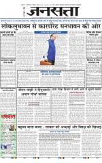 Jansatta, Hindi, 01/03/2015 - Read on ipad, iphone, smart phone and tablets.