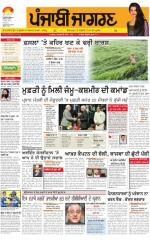 Doaba : Punjabi jagran News : 02nd March 2015 - Read on ipad, iphone, smart phone and tablets.