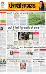 Tarantaran : Punjabi jagran News : 02nd March 2015 - Read on ipad, iphone, smart phone and tablets.