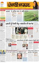 Ludhiana : Punjabi jagran News : 02nd March 2015 - Read on ipad, iphone, smart phone and tablets.