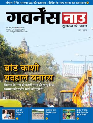 Governancenow Hindi Volume 2 issue 14