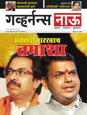 Governancenow Marathi Volume 2 Issue 10 - Read on ipad, iphone, smart phone and tablets.