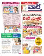 02-03-2015 - Read on ipad, iphone, smart phone and tablets.