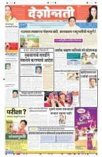 3rd Mar Buldhana - Read on ipad, iphone, smart phone and tablets.