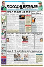 March,03,2015,Hubli - Read on ipad, iphone, smart phone and tablets.