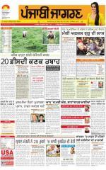 Doaba : Punjabi jagran News : 03rd March 2015 - Read on ipad, iphone, smart phone and tablets.