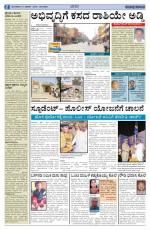 March, 03, 2015, Bengaluru - Read on ipad, iphone, smart phone and tablets.