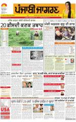 Ludhiana : Punjabi jagran News : 03rd March 2015 - Read on ipad, iphone, smart phone and tablets.