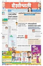 4th Mar Nanded - Read on ipad, iphone, smart phone and tablets.
