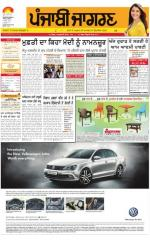 Sangrur\Barnala  : Punjabi jagran News : 04th March 2015 - Read on ipad, iphone, smart phone and tablets.