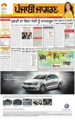 Amritsar  : Punjabi jagran News : 04th March 2015 - Read on ipad, iphone, smart phone and tablets.