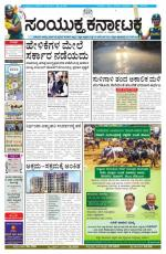 March, 04, 2015, Bengaluru - Read on ipad, iphone, smart phone and tablets.