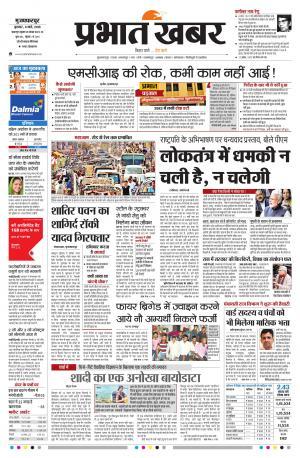 Muzaffarpur city e-newspaper in hindi by prabhat khabar.