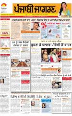 Amritsar: Punjabi jagran News : 05th March 2015 - Read on ipad, iphone, smart phone and tablets.