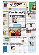 5th Mar Rashtraprakash - Read on ipad, iphone, smart phone and tablets.