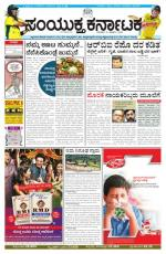 March, 05, 2015, Bengaluru - Read on ipad, iphone, smart phone and tablets.