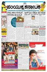 March,05,2015,Hubli - Read on ipad, iphone, smart phone and tablets.