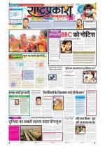 6th Mar Rashtraprakash - Read on ipad, iphone, smart phone and tablets.