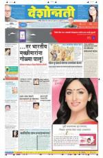8th Mar Nanded - Read on ipad, iphone, smart phone and tablets.