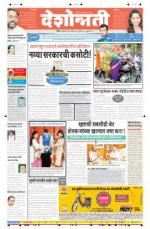 9th Mar Nanded - Read on ipad, iphone, smart phone and tablets.