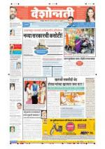 9th Mar Gadchiroli - Read on ipad, iphone, smart phone and tablets.