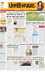 Amritsar : Punjabi jagran News : 09th March 2015 - Read on ipad, iphone, smart phone and tablets.