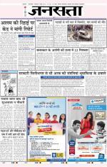 Jansatta, Hindi, 09/03/2015 - Read on ipad, iphone, smart phone and tablets.
