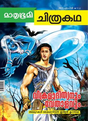 Mathrubhumi Chithrakatha - 2015 April - Read on ipad, iphone, smart phone and tablets.