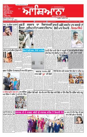 Epaper 8 March 2015