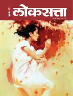 Loksatta Diwali Issue 2014