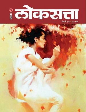 Loksatta Diwali Issue 2014