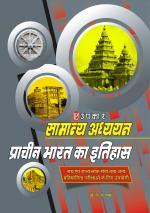 Samanya Adhyayan Prachin Bharat Ka Itihaas