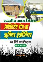FCI Assistant Grade-III Bharti Pariksha