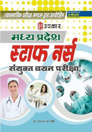 M.P. Staff Nurse Sayunkt Chayan Pariksha