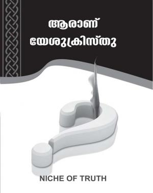 Arannu Yeshu Christhu? - Read on ipad, iphone, smart phone and tablets