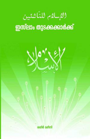islam thudakkakkarkku - Read on ipad, iphone, smart phone and tablets